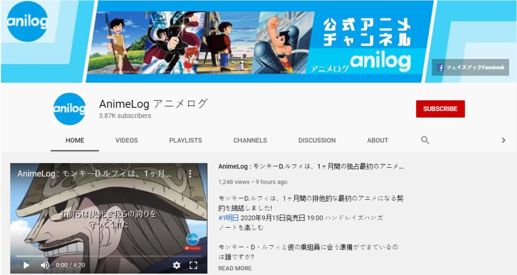 animelog-youtube