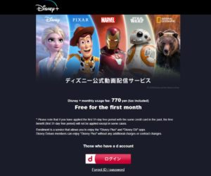 sign-up-on-disney-plus-from-abroad