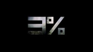 3% (2016-2020)